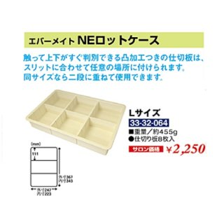 KM-406-10☆新品<BR>エバーメイト<BR>NEロットケース Lサイズ<BR>(HB)