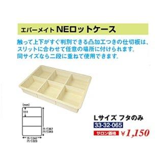 KM-407-10☆新品<BR>エバーメイト<BR>NEロットケース<BR>Lサイズ フタのみ<BR>(HB)