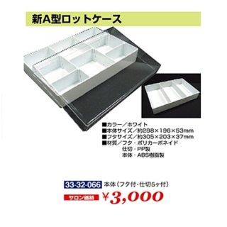 KM-408-10☆新品<BR>新A型ロットケース 本体<BR>(フタ付・仕切5ヶ付)(HB)