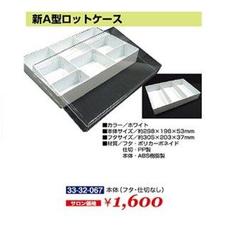 KM-409-10☆新品<BR>新A型ロットケース<BR>本体(フタ・仕切なし)<BR>(HB)