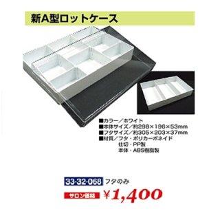 KM-410-10☆新品<BR>新A型ロットケース<BR>(フタのみ)(HB)