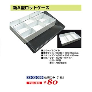 KM-411-10☆新品<BR>新A型ロットケース<BR>(仕切のみ 1枚)<BR>(HB)