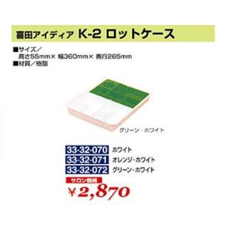 KM-412-10☆新品<BR>喜田アイディア<BR>K−2 ロットケース<BR>(HB)