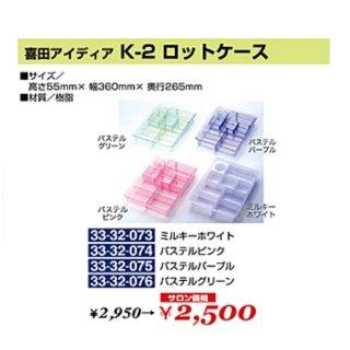 KM-413-10☆新品<BR>喜田アイディア<BR>K−2 ロットケース<BR>