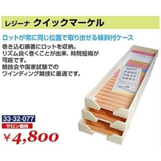 KM-414-10☆新品<BR>レジーナ<BR>クイックマーケル(HB)