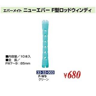 KM-416-10☆新品<BR>エバーメイト<BR>ニューエバーF型ロッドウィンディ<BR>85mm(HB)