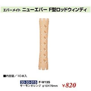 KM-421-10☆新品<BR>エバーメイト<BR>ニューエバーF型ロッドウィンディ<BR>Φ13×70mm(HB)