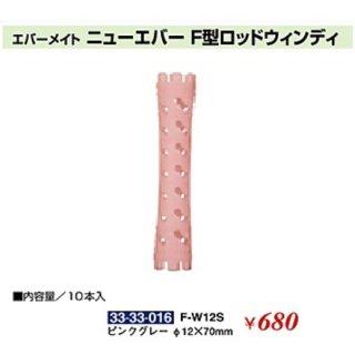 KM-422-10☆新品<BR>エバーメイト<BR>ニューエバーF型ロッドウィンディ<BR>Φ12×70mm(HB)