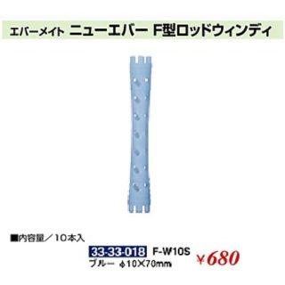 KM-424-10☆新品<BR>エバーメイト<BR>ニューエバーF型ロッドウィンディ<BR>Φ10×70mm(HB)
