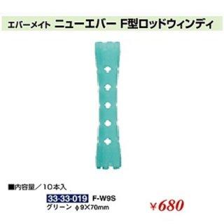 KM-425-10☆新品<BR>エバーメイト<BR>ニューエバーF型ロッドウィンディ<BR>Φ9×70mm(HB)