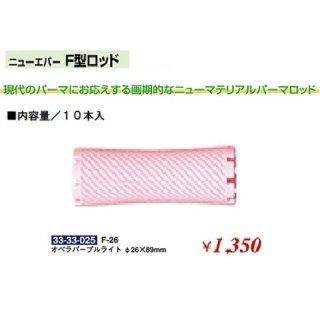 KM-431-10☆新品<BR>ニューエバー<BR>F型ロッド<BR>Φ26×89mm(HB)