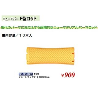 KM-432-10☆新品<BR>ニューエバー<BR>F型ロッド<BR>Φ23×89mm(HB)
