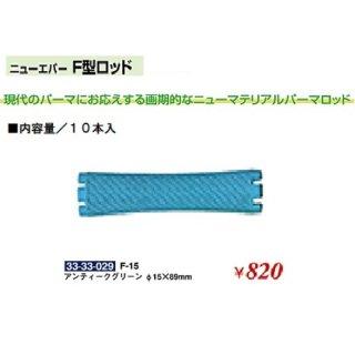 KM-435-10☆新品<BR>ニューエバー<BR>F型ロッド<BR>Φ15×89mm(HB)