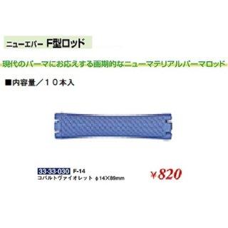 KM-436-10☆新品<BR>ニューエバー<BR>F型ロッド<BR>Φ14×89mm(HB)