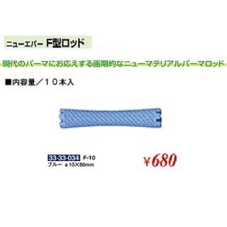 KM-440-10☆新品<BR>ニューエバー<BR>F型ロッド<BR>Φ10×86mm(HB)