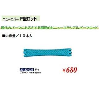 KM-441-10☆新品<BR>ニューエバー<BR>F型ロッド<BR>Φ9×85mm(HB)