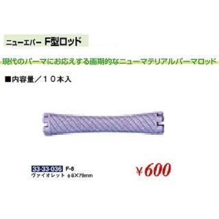 KM-442-10☆新品<BR>ニューエバー<BR>F型ロッド<BR>Φ8×79mm(HB)