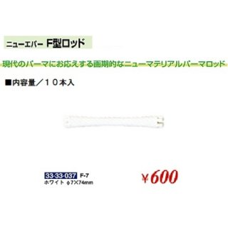 KM-443-10☆新品<BR>ニューエバー<BR>F型ロッド<BR>Φ7×74mm(HB)