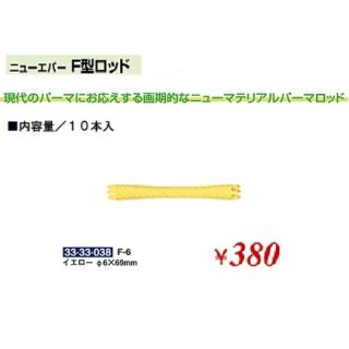 KM-444-10☆新品<BR>ニューエバー<BR>F型ロッド<BR>Φ6×69mm(HB)
