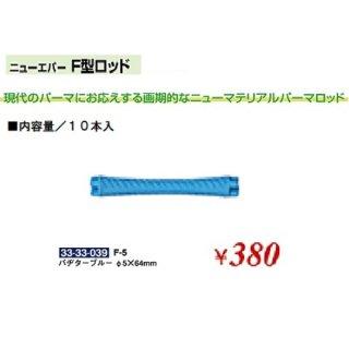 KM-445-10☆新品<BR>ニューエバー<BR>F型ロッド<BR>Φ5×64mm(HB)