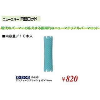 KM-448-10☆新品<BR>ニューエバー<BR>F型ロッド<BR>Φ15×74mm(HB)