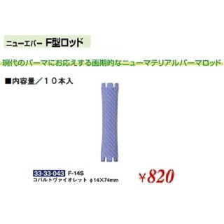 KM-449-10☆新品<BR>ニューエバー<BR>F型ロッド<BR>Φ14×74mm(HB)