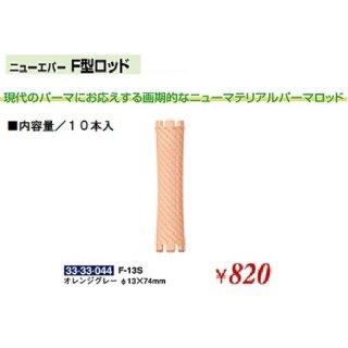KM-450-10☆新品<BR>ニューエバー<BR>F型ロッド<BR>Φ13×74mm(HB)