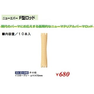 KM-452-10☆新品<BR>ニューエバー<BR>F型ロッド<BR>Φ11×72mm(HB)