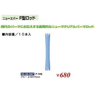 KM-453-10☆新品<BR>ニューエバー<BR>F型ロッド<BR>Φ10×71mm(HB)