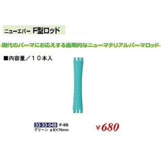 KM-454-10☆新品<BR>ニューエバー<BR>F型ロッド<BR>Φ9×70mm(HB)