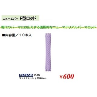 KM-455-10☆新品<BR>ニューエバー<BR>F型ロッド<BR>Φ8×66mm(HB)