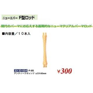 KM-460-10☆新品<BR>ニューエバー<BR>F型ロッド<BR>Φ3×45mm(HB)