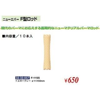 KM-463-10☆新品<BR>ニューエバー<BR>F型ロッド<BR>Φ11×53mm(HB)