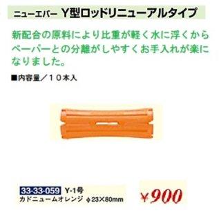 KM-465-10☆新品<BR>ニューエバー<BR>Y型ロッドリニューアルタイプ<BR>Φ23×80mm(HB)