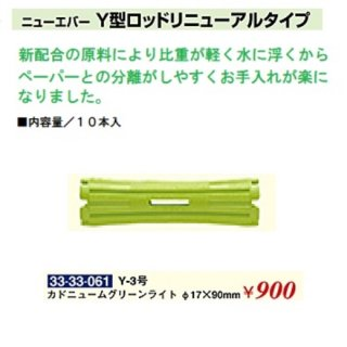 KM-467-10☆新品<BR>ニューエバー<BR>Y型ロッドリニューアルタイプ<BR>Φ17×90mm(HB)