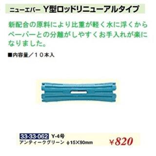 KM-468-10☆新品<BR>ニューエバー<BR>Y型ロッドリニューアルタイプ<BR>Φ15×90mm(HB)