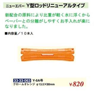 KM-469-10☆新品<BR>ニューエバー<BR>Y型ロッドリニューアルタイプ<BR>Φ13.5×88mm(HB)