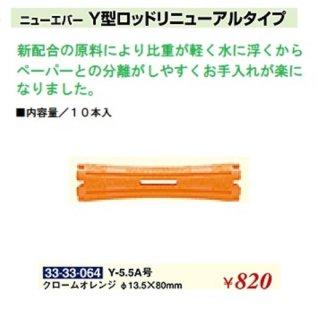 KM-470-10☆新品<BR>ニューエバー<BR>Y型ロッドリニューアルタイプ<BR>Φ13.5×80mm(HB)