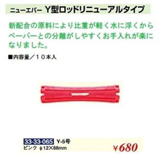 KM-471-10☆新品<BR>ニューエバー<BR>Y型ロッドリニューアルタイプ<BR>Φ12×88mm(HB)