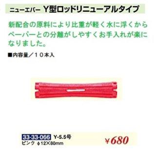 KM-472-10☆新品<BR>ニューエバー<BR>Y型ロッドリニューアルタイプ<BR>Φ12×80mm(HB)