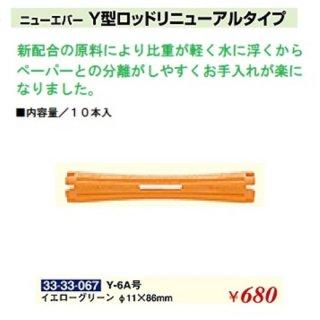 KM-473-10☆新品<BR>ニューエバー<BR>Y型ロッドリニューアルタイプ<BR>Φ11×86mm(HB)