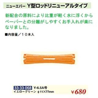 KM-474-10☆新品<BR>ニューエバー<BR>Y型ロッドリニューアルタイプ<BR>Φ11×77mm(HB)
