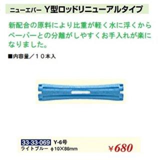 KM-475-10☆新品<BR>ニューエバー<bR>Y型ロッドリニューアルタイプ<BR>Φ10×86mm(HB)