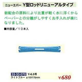 KM-476-10☆新品<BR>ニューエバー<BR>Y型ロッドリニューアルタイプ<BR>Φ10×75mm(HB)