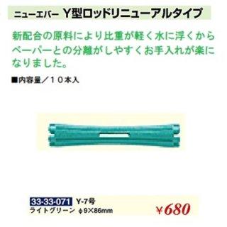 KM-477-10☆新品<BR>ニューエバー<BR>Y型ロッドリニューアルタイプ<BR>Φ9×86mm(HB)