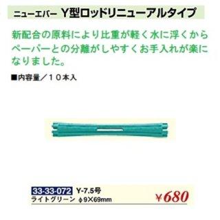 KM-478-10☆新品<BR>ニューエバー<BR>Y型ロッドリニューアルタイプ<BR>Φ9×69mm(HB)