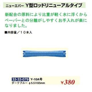 KM-485-10☆新品<BR>ニューエバー<BR>Y型ロッドリニューアルタイプ<BR>Φ5.5×65mm(HB)