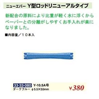 KM-486-10☆新品<BR>ニューエバー<BR>Y型ロッドリニューアルタイプ<BR>Φ5.5×53mm(HB)