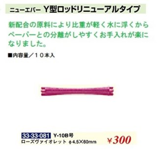 KM-487-10☆新品<BR>ニューエバー<BR>Y型ロッドリニューアルタイプ<BR>Φ4.5×60mm(HB)