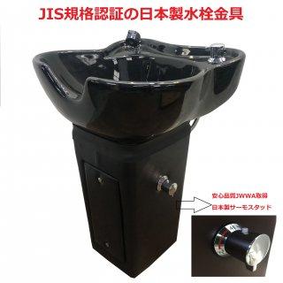 SA-863-15  新品 ワイドボウル 自立型(日本製サーモ付き) 陶器黒(HB)